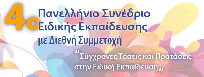 TRAIL on 4th National Conference of Special Education with International Participation, Greece